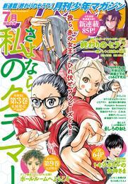 月刊少年マガジン 2017年7月号 [2017年6月6日発売] 漫画
