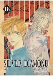 SILVER DIAMOND 18巻 漫画