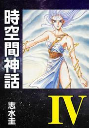 時空間神話IV 漫画