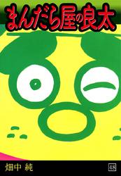 まんだら屋の良太(48) 漫画