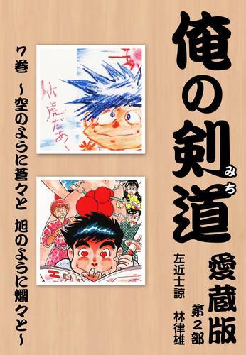 俺の剣道 愛蔵版 第七巻 ~空のように蒼々と 旭のように爛々と~ 漫画