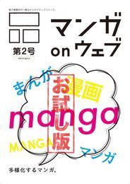 マンガ on ウェブ第2号 無料お試し版 漫画
