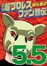 最狂超プロレスファン烈伝5.5 漫画