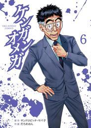 ケンガンオメガ(6)