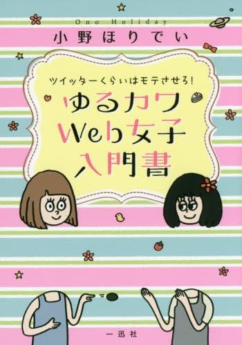 ツイッターくらいはモテさせろ!ゆるカワWeb女子入門書 漫画
