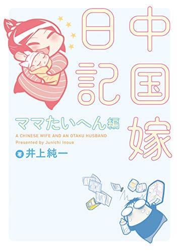 中国嫁日記 漫画