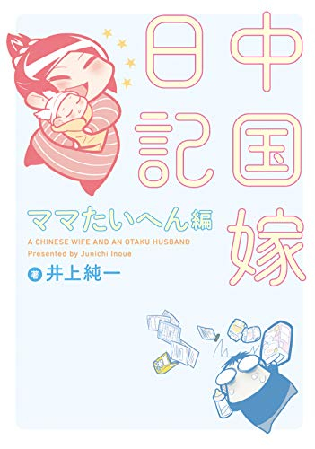 中国嫁日記 (1-7巻 最新刊) 漫画