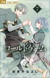 コールドゲーム(1-5巻 最新刊)