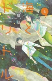 海とドリトル (1-4巻 全巻)