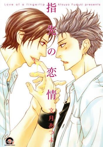 指先の恋情 漫画