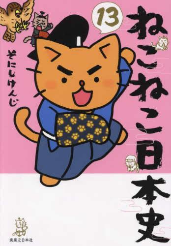 ねこねこ日本史 (1-5巻 最新刊) 漫画