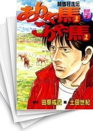 【中古】ありゃ馬こりゃ馬 (1-17巻) 漫画