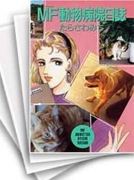 【中古】MF動物病院日誌 (1-26巻) 漫画