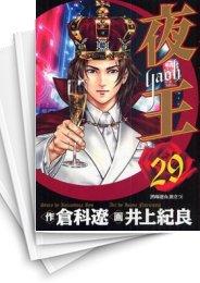 【中古】夜王 (1-29巻) 漫画