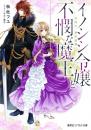 【ライトノベル】イノシシ令嬢と不憫な魔王 目指せ、婚約破棄! (全1冊)