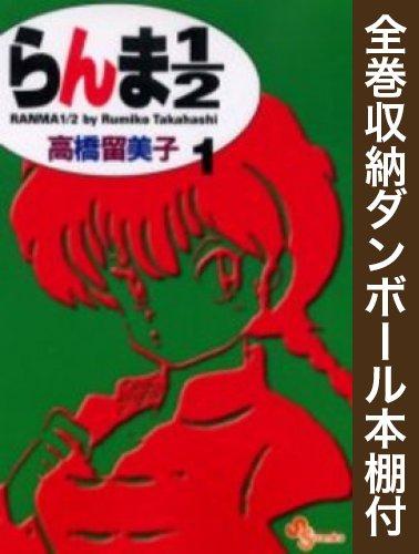 【全巻収納ダンボール本棚付】らんま1/2 [新装版] 漫画