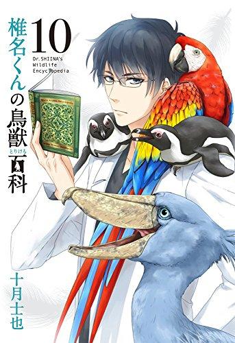 椎名くんの鳥獣百科 漫画