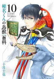 椎名くんの鳥獣百科 (1-10巻 全巻)