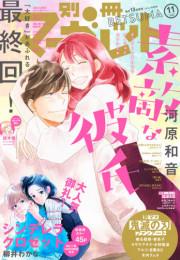 別冊マーガレット 3 冊セット最新刊まで 漫画