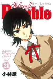 School Rumble(21) 漫画