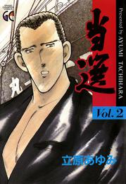当選 Vol.2 漫画