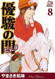 優駿の門-ピエタ- 8 漫画