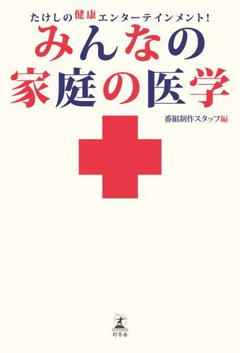 たけしの健康エンターテインメント! みんなの家庭の医学 漫画