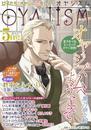 月刊オヤジズム 2012年5月号 漫画