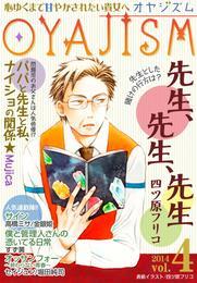 月刊オヤジズム2014年 Vol.4 漫画