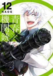 青春×機関銃 12巻 漫画