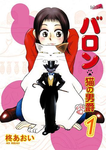 バロン~猫の男爵 漫画
