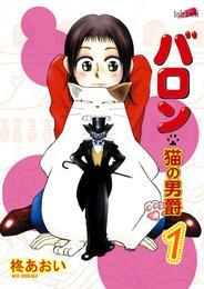 バロン~猫の男爵 1巻 漫画