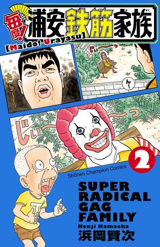 毎度!浦安鉄筋家族 2 漫画