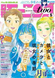 月刊モーニング・ツー 2014 5月号 漫画
