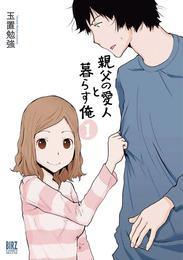 親父の愛人と暮らす俺 (1) 漫画