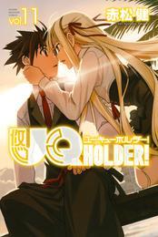 UQ HOLDER!(11) 漫画