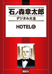 HOTEL(6) 漫画
