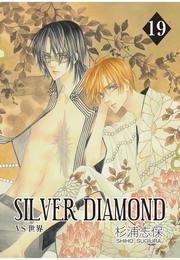 SILVER DIAMOND 19巻 漫画