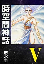 時空間神話V 漫画