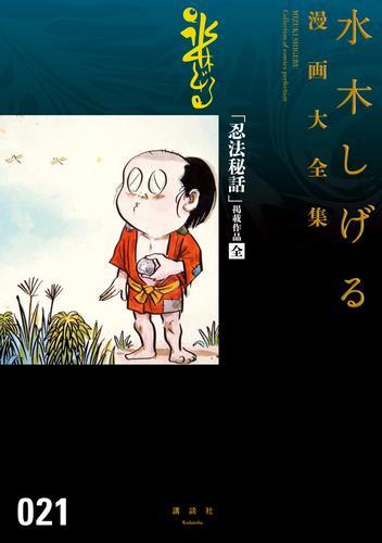 「忍法秘話」掲載作品〔全〕 水木しげる漫画大全集 漫画
