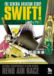 SWIFT!(3) 漫画