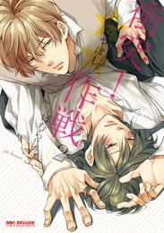衝突!★★作戦 【コミックス版】2 漫画