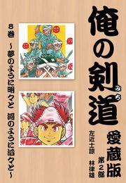 俺の剣道 愛蔵版 第八巻 ~夢のように明々と 河のように滔々と~ 漫画