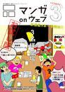 マンガ on ウェブ第3号 無料お試し版 漫画