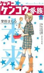 ケッコー ケンコウ家族 (1-6巻 全巻) 漫画