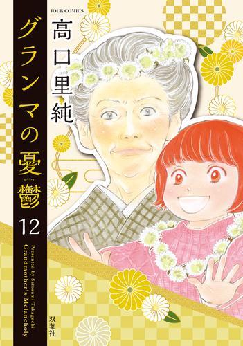 グランマの憂鬱 (1-4巻 最新刊)