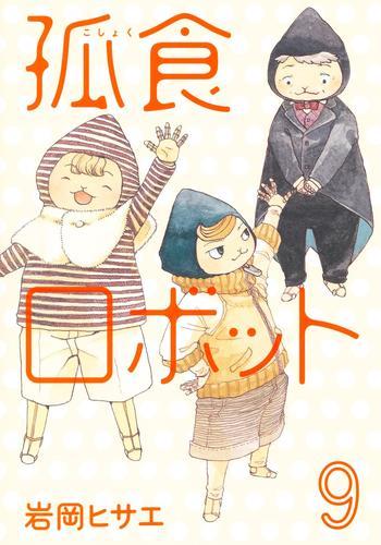 孤食ロボット (1-5巻 最新刊) 漫画