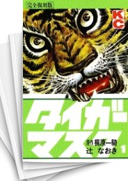 【中古】完全復刻版 タイガーマスク (1-14巻) 漫画