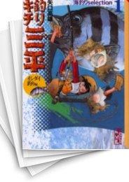 【中古】釣りキチ三平 海釣りセレクション [文庫版] (1-11巻) 漫画