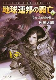 【ライトノベル】地球連邦の興亡 (全4冊)